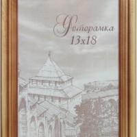 Рамка Светосила 13*18 сосна (50 шт.)
