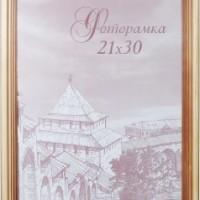 Рамка Светосила 21*30 сосна (25 шт.)