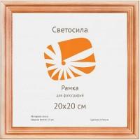 Рамка Светосила 20*20 сосна (25 шт.)