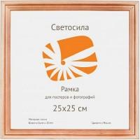 Рамка Светосила 25*25 сосна (25 шт.)