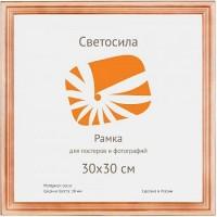 Рамка Светосила 30*30 сосна (25 шт.)
