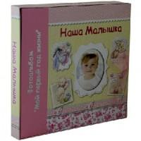 """Ф/альбом  """"Набор w/d#Наша малышка""""36819(6)"""