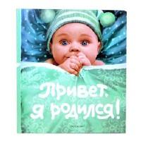 """Ф/альбом РОСМЕН""""Привет, я родился""""(новый)(15)03745-3"""