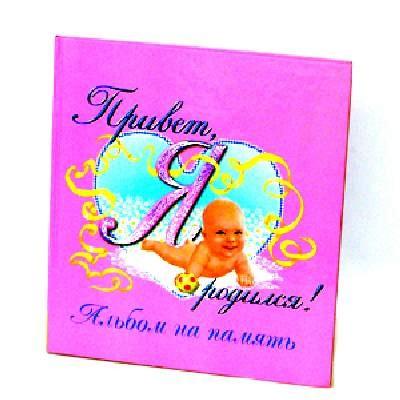 """Ф/альбом РОСМЕН""""Привет, я родился""""розовый(18)00419-6"""